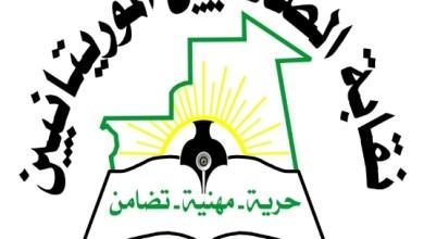 صورة نقابة الصحفيين تحدد يومي 16 و17 يوليو موعدا لمؤتمرها الرابع