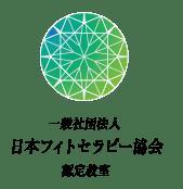 日本フォトセラピー協会