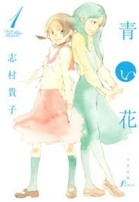 Sweet Blue Flowers_volume_1_Japan