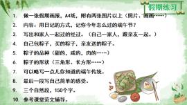 精英中文部四年级学生第二学期假期画报