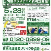 5月の地域サポーター募集説明会は、5月28日です