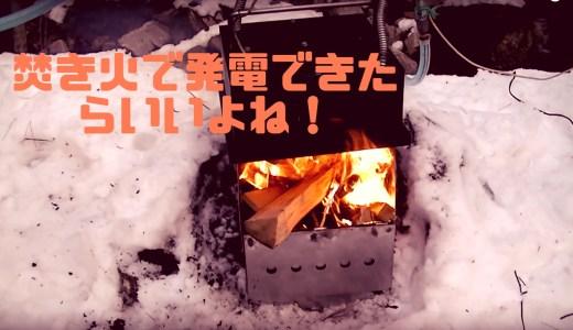 料理の廃熱を応用した「発電鍋」がすごい!TESニューエナジーの現在とは?