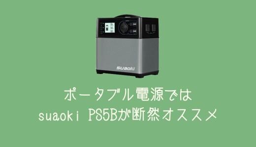 """ポータブル電源の中でいちばんのオススメはsuaoki""""PS5B"""" その機能を紹介します!"""