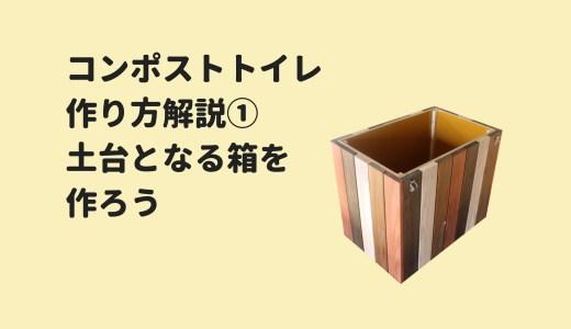 コンポストトイレrelifeの作り方①土台となる箱を用意しよう