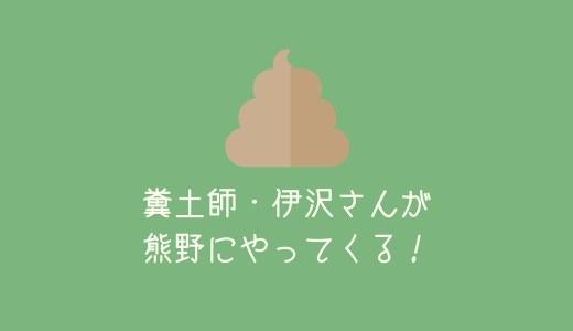 【イベント】糞土師(ふんどし)伊沢正名さんとトイレ作家モーリーがうんこでコラボ(うんコラボ)!9/28はikkyuに集合だ!