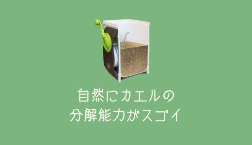 家庭用生ゴミコンポスト「自然にカエル」の分解能力がスゴイ!