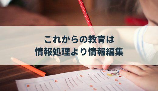 これからの教育は「情報処理」ではなく「情報編集」藤原和博さんの教育論に共感しまくった!