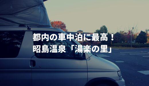 【昭島温泉・湯楽の里】都内で超快適に車中泊できるスポット見つけた!
