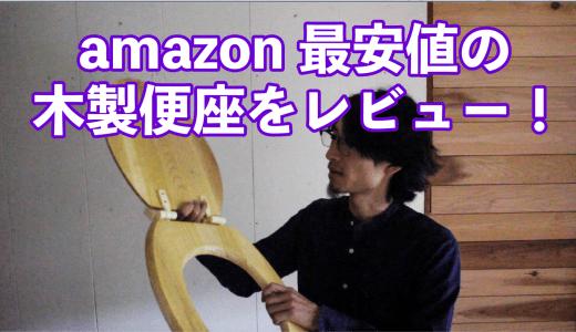 amazonで最安値の木製便座を購入したのでレビュー【動画あり】