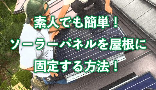 素人でもできる!ソーラーパネルを屋根に固定する簡単な方法をあみだしたのでシェア