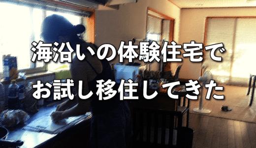 石川県でお試し移住。移住体験住宅に無料で6泊したよ!