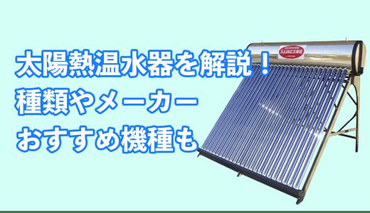 太陽熱温水器の種類や購入先を解説!おすすめ機種も