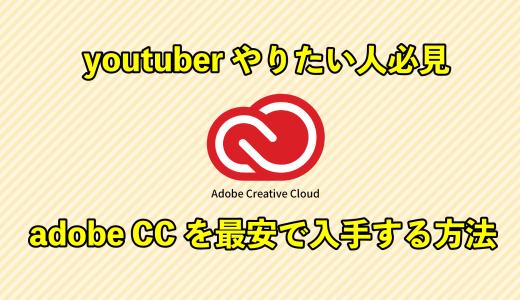 Adobe CCを最安(3万4000円引き)で購入して動画編集!ついにyoutuberを始めたよ