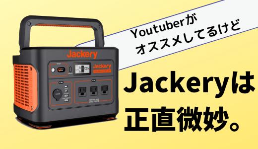 【Jackery微妙】youtuberがやたら紹介しているあのポータブル電源、他社機種と比較してみた結果オススメしません。