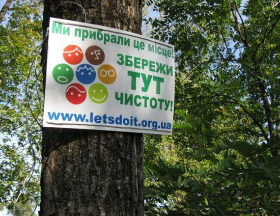 Зробимо Київ чистим 2!