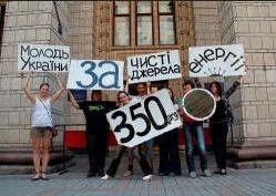 Молодь України за чисті джерела енергії