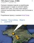 """Activ Solar завершила будівництво третьої черги сонячного парку """"Охотнікове"""""""