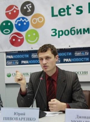 Юрій Пивоваренко: Зробимо Україну чистою!
