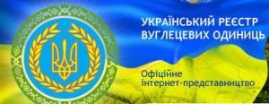 Детальна інформація щодо стану виконання затверджених за національною процедурою ПСВ розміщена на сайті Українського реєстру вуглецевих одиниць.