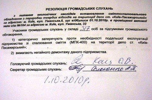 Громада Києва виступила проти сміттєспалювальної установки на території депо ст. «Київ-Пасажирський»