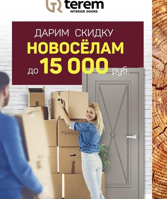 Дарим новосёлам до 15000 рублей!