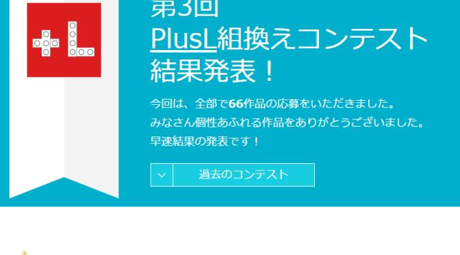 第3回PlusL組換えコンテスト入賞モデル