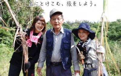 鹿児島大の人たちと一緒にサトウキビ畑のお手伝い