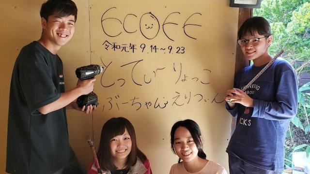 村おこしボランティア【焼尻島コース】2019夏C日程体験記
