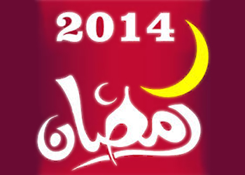 Ramadan in via Cuzzi