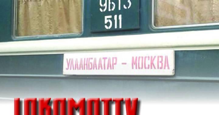 2 dicembre/ Menaggio/ Lokomotiv