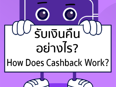 How does cashback work?
