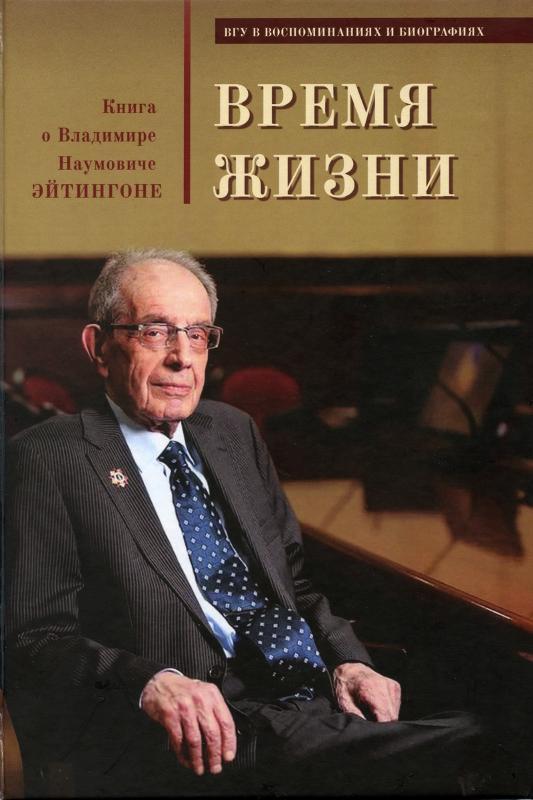 Вышла в свет книга о профессоре В.Н. Эйтингоне
