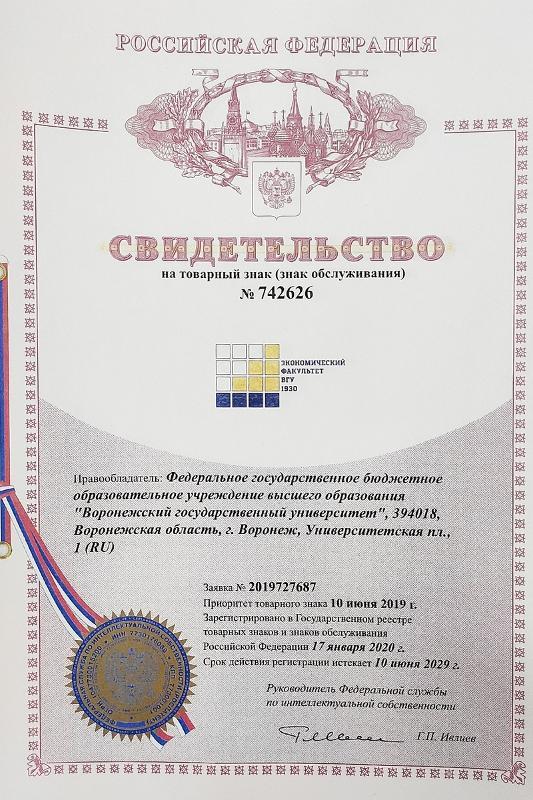 Зарегистрирован товарный знак экономического факультета ВГУ
