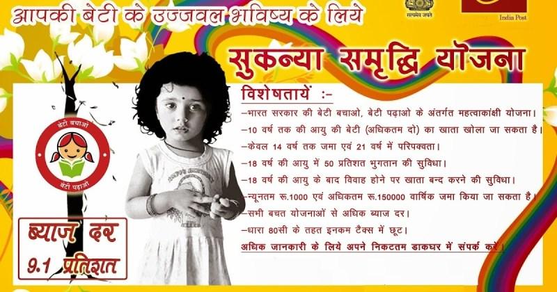 Sukanya Samriddhi Yojna Benefits
