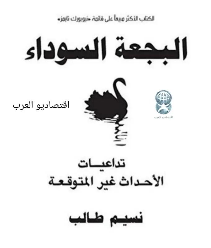 كتاب البجعة السوداء