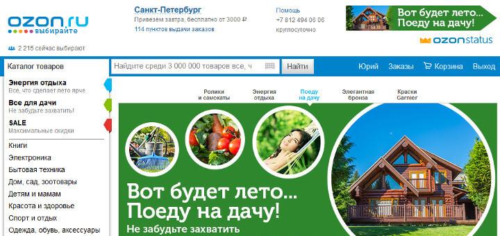 Озон - крупнейший российский интернет-магазин