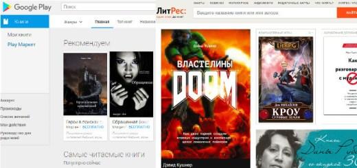 Электронные книги - Litres против Google Play Книги