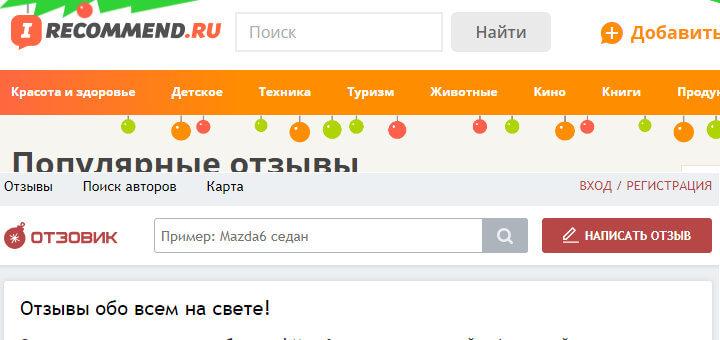 Сайты отзывов IRecommend против Otzovik