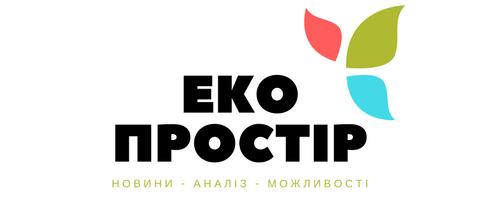 ЕКОПРОСТІР