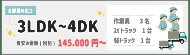 3LDK~4DKの遺品整理の料金目安