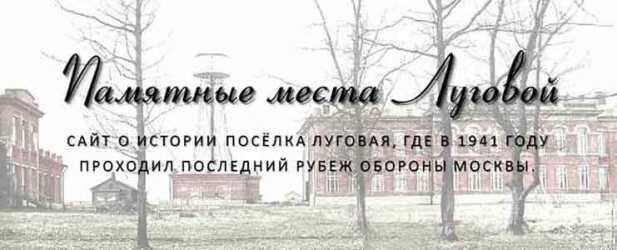 Памятные места Луговой