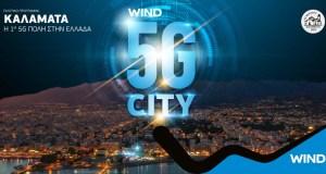 WIND 5G Καλαμάτα