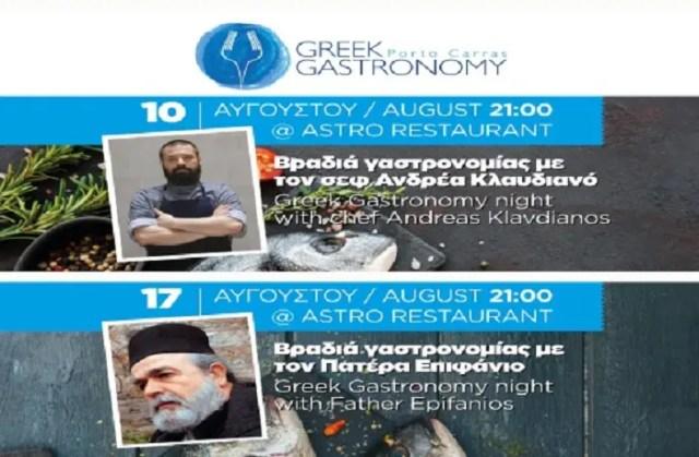 Greek Gastronomy PortoCarras