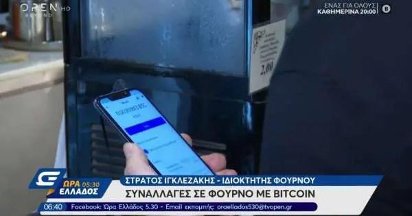 Αρτοποιείο δέχεται πληρωμές με bitcoin