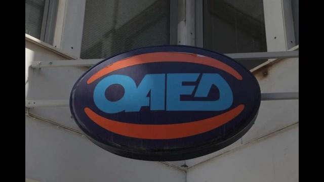 Ποια προγράμματα επιδότησης ανέργων του ΟΑΕΔ, ξεκινούν σήμερα