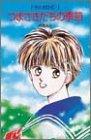つまさきだちの季節―ときめき時代 (ポプラ社文庫―TOKIMEKI BUNKO)