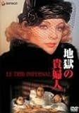 地獄の貴婦人  Francis Girod [DVD]