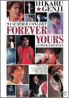 SUMMER CONCERT'94 FOREVER YOURS at OSAKAJO HALL [DVD]