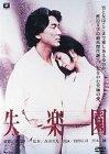 失楽園 [DVD] -