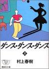 ダンス・ダンス・ダンス(上) (講談社文庫)
